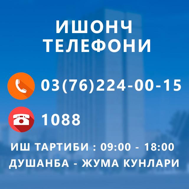 Ишонч телефонлари